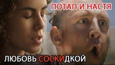 Потап и Настя - Любовь Со Скидкой
